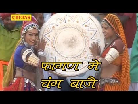 फागण में चंग बाजे  Fagun Me Sang Baje Lyrics   Rani Rangili   Lyrics