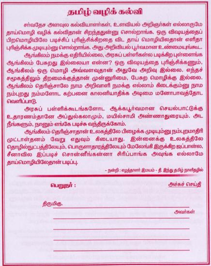 thiruvaarur-azhaippithazh-page04