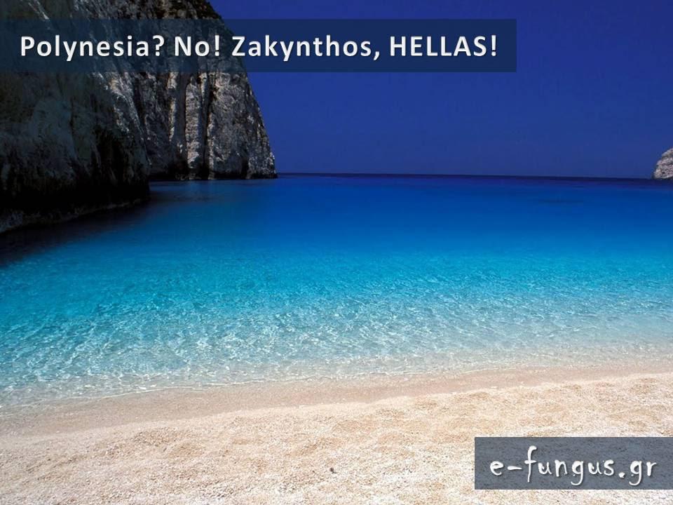 tilestwra.gr : 08 Υπάρχει Παράδεισος στη γη; ΥΠΑΡΧΕΙ και βρίσκεται φυσικά στην Ελλάδα! Δείτε τον...