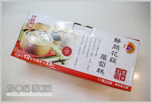 焗烤蘿蔔糕01