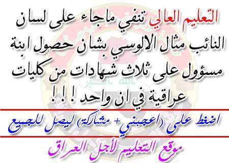 التعليم العالي تنفي ماجاء على لسان النائب مثال الالوسي بشان حصول ابنة مسؤول على ثلاث شهادات من كليات عراقية في ان واحد