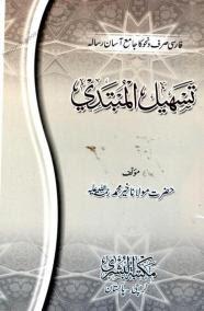 Tasheel ul Mubtadi