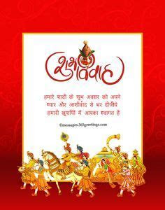 Create and Download a Marathi wedding invitation card