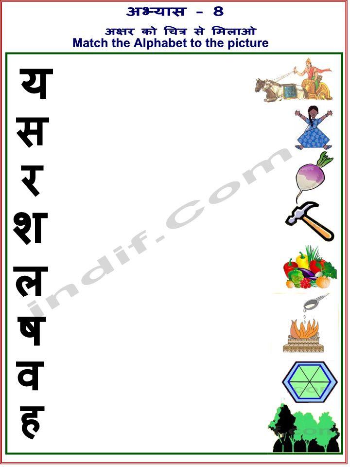 Free Printable Hindi Worksheets for kids