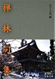 禅林句集 (岩波文庫)