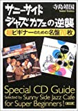サニーサイドジャズカフェの逆襲―超ビギナーのための名盤70枚 (朝日文庫)
