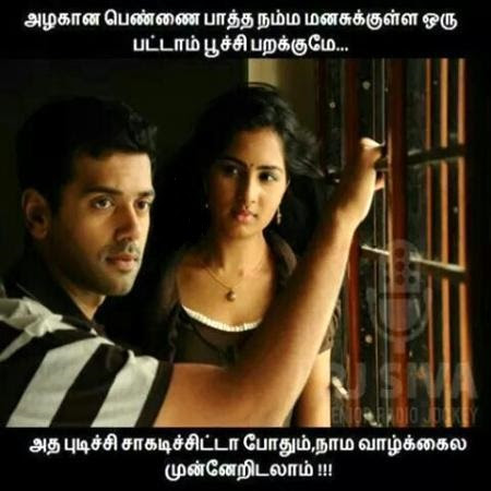 Tamil Love Lines For Fb Share Archives Facebook Image Share