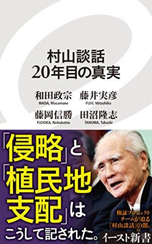 村山談話20年目の真実 (イースト新書)