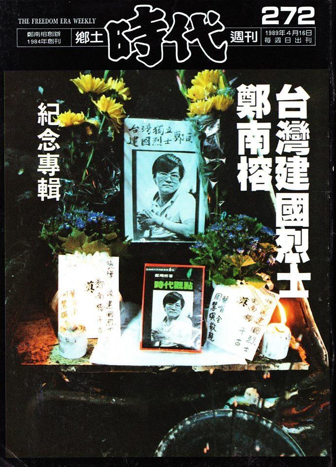 《時代週刊》(自由時代)1989年4月16日第272號「台灣建國烈士鄭南榕紀念專輯」