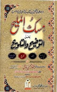 Misk ul Maleeh Urdu Sharh Al Taozeeh Wat Talweeh