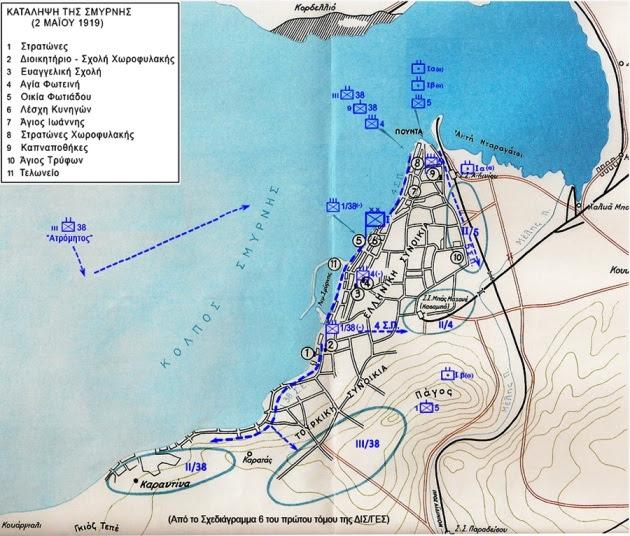 Η αποβίβαση της Ι Μεραρχίας στη Σμύρνη