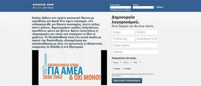 """Facebook"" για ΑΜΕΑ… made in Greece"