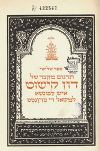 quijote-hebreo