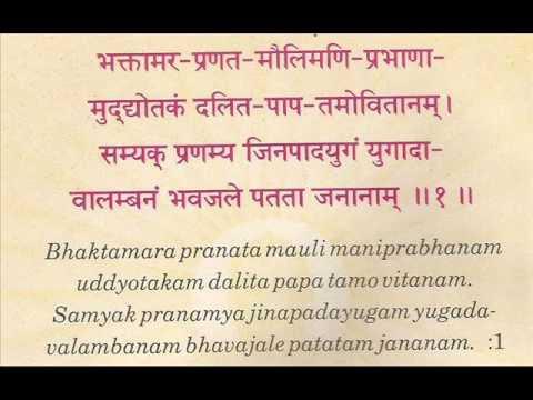 Jain Bhaktamar Stotra Stanza no 1