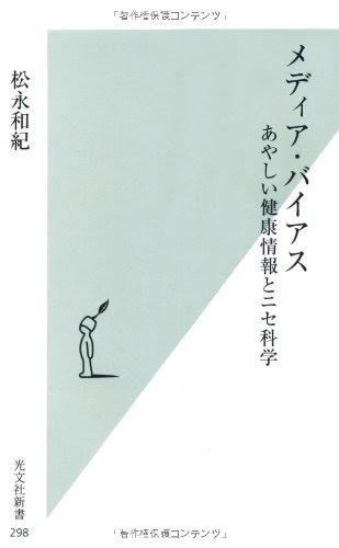松永和紀『メディア・バイアス』