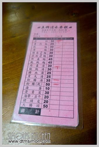 王牌清水米糕02-1.jpg