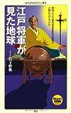 江戸将軍が見た地球 (メディアファクトリー新書)