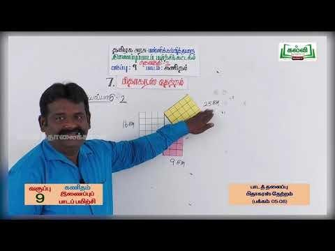 9th Maths Bridge Course பிதாகரஸ் தேற்றம் - வடிவியல் நாள் 7&8 Kalvi TV
