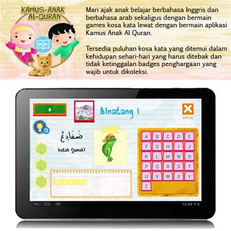 kamus anak al quran game islami  anak