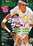 Tennis Classic Break (テニスクラシックブレイク) 2012年 08月号 [雑誌]