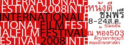 International Film Festival 2008