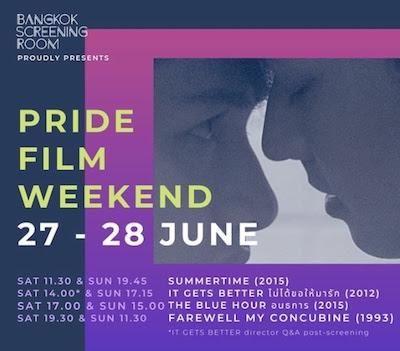 Pride Film Weekend