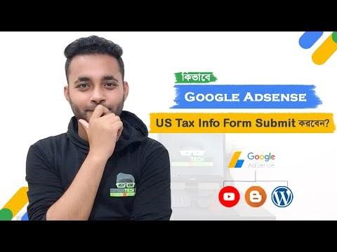 কিভাবে গুগল এডসেন্স ট্যাক্স ইনফো ফর্ম জমা দিবেন? - How to submit US Tax info form in Google AdSense