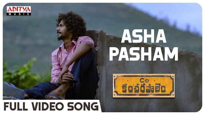 Asha Pasham Song Lyrics - C/o Kancharapalem (2018) | Anurag Kalkarni | Sweekar Agasthi