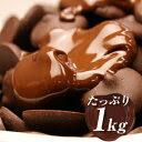 チョコレートダイエットお徳用そのまんまディアチョコレート(ミルク)