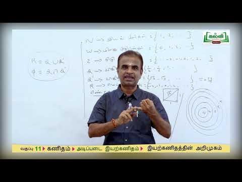 11th Maths அடிப்படை இயற்கணிதம் இயற்கணிதத்தின் அறிமுகம் பாடம் 2 பகுதி Kalvi TV