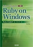 Rubyist Magazine出張版 Ruby on Windows