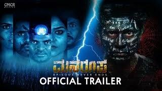 Manaroopa (2019) Kannada Movie | Star Cast & Crew | Official Trailer | Kannada New Movie
