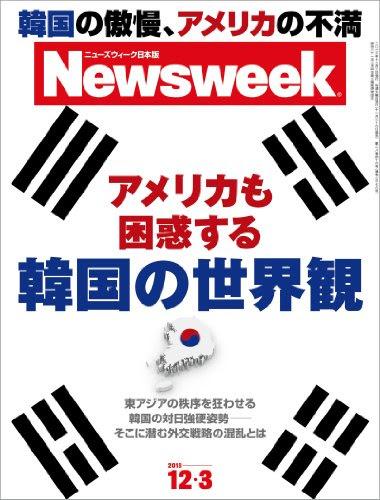 週刊ニューズウィーク日本版 2013年 12/3号 [雑誌]