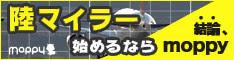 モッピー入会バナー(今だけ!最大1,300円分もらえます)