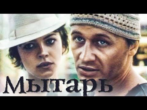 Мытарь 1997 - полный фильм