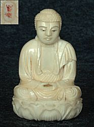 Ivory Okimono - Buddha Buddha (2 in. tall) - 19th C