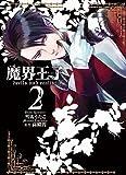 魔界王子devils and realist 2巻 (IDコミックス ZERO-SUMコミックス)
