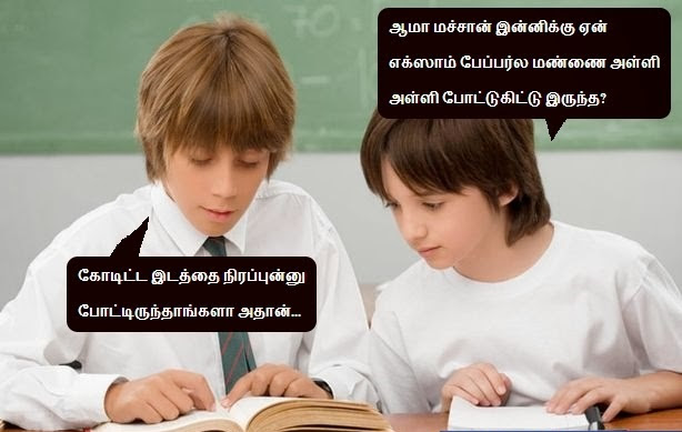 Tamil Student School Jokes Archives Facebook Image Share