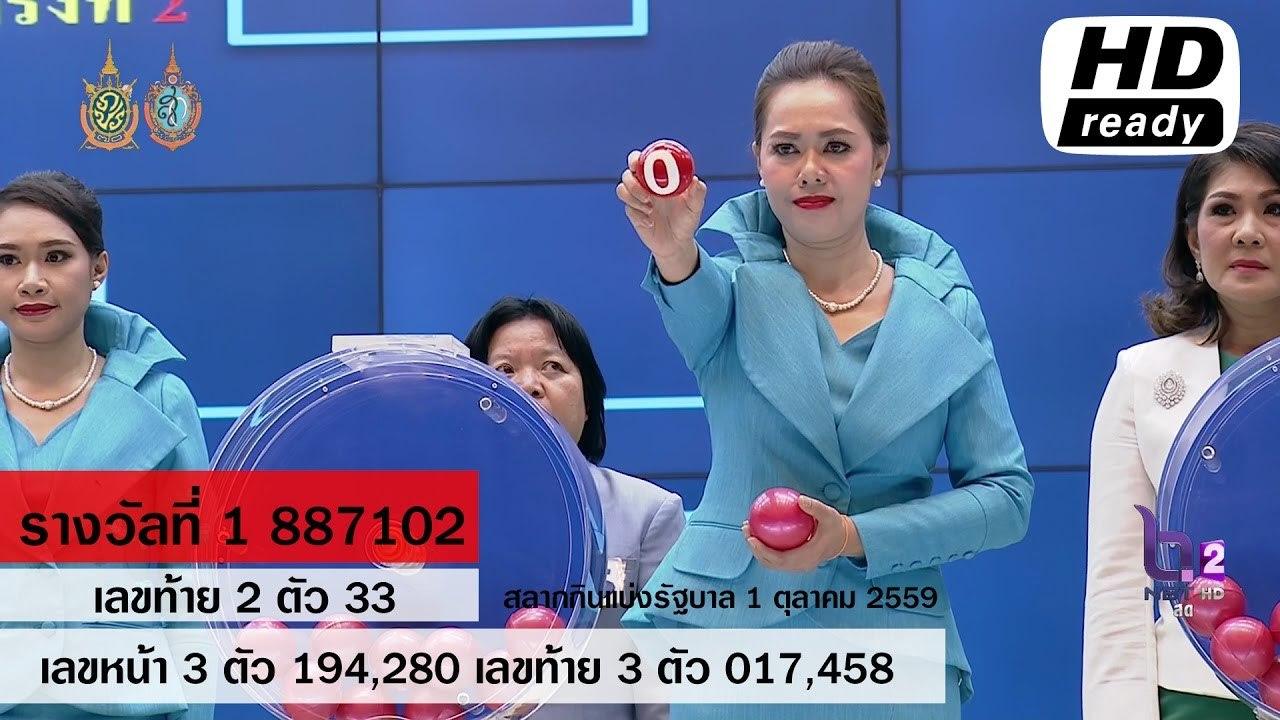 ผลสลากกินแบ่งรัฐบาล ตรวจหวย 1 ตุลาคม 2559 2/2 Lotterythai HD http://bit.ly/2dkRJDW