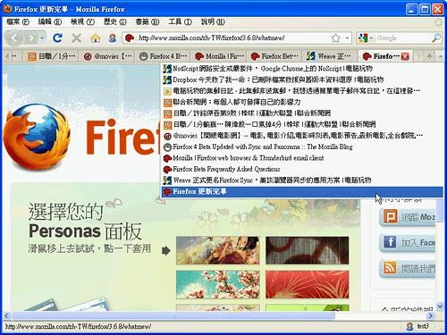 firefox4panoramo-01