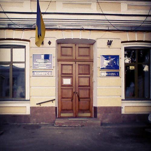 Знаменитая Киево-Могилянская академия