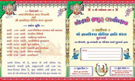 Hindu clipart hindu wedding card design   Pencil and in