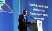 """Σαμαράς: """"Μια Τρύπα στο Νερό"""" το Μνημόνιο - Υπέρ των Συγχωνεύσεων Τραπεζών"""