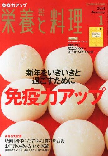 栄養と料理 2014年 01月号 [雑誌]