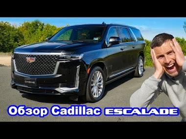 Обзор Cadillac Escalade - 0-60 м/ч (0-96 км/ч), 1/4 мили и проверка тормозов!