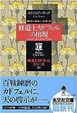 修道士カドフェルの出現—修道士カドフェル・シリーズ〈21〉    光文社文庫