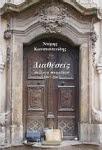 """""""Διαθέσεις"""", η πρώτη ποιητική συλλογή και πάλι από University Studio Press"""