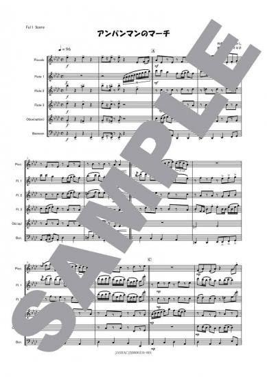 アンパンマンのマーチ 木管56重奏pdfダウンロード Natura Rhythm