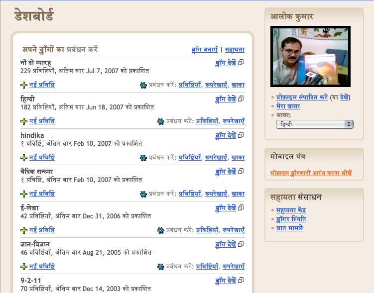 ब्लॉगर डॅश्बोर्ड हिन्दी में