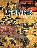 図説 馬の博物誌 (ふくろうの本)